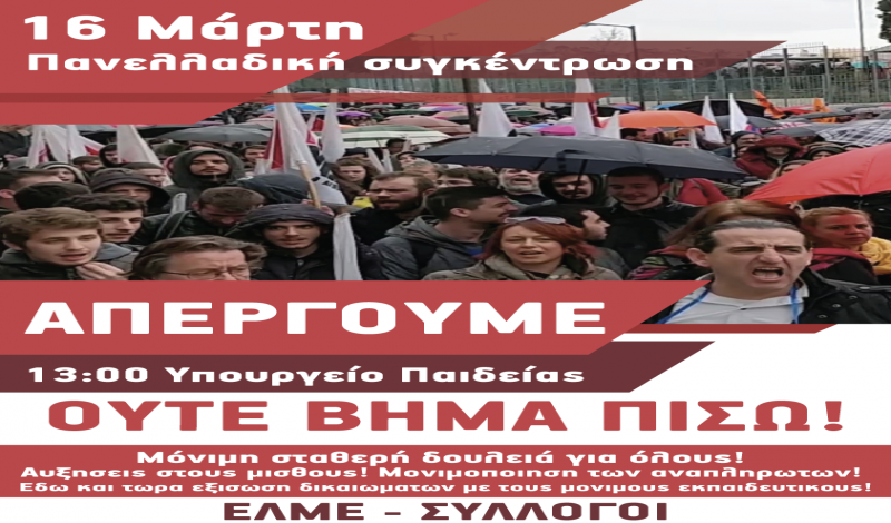 16 Μάρτη ΑΠΕΡΓΟΥΜΕ και Συμμετέχουμε στο ΠΑΝΕΛΛΑΔΙΚΟ ΣΥΛΛΑΛΗΤΗΡΙΟ ΣΤΟ ΥΠ. ΠΑΙΔΕΙΑΣ ΣΤΙΣ 13.00!