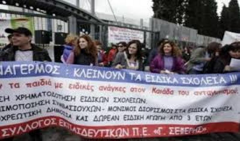 η παράσταση διαμαρτυρίας στο Γενικό Λογιστήριο του Κράτους