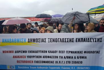 Ενημέρωση για την συμμετοχή της ΠΕΚΑΓΕΠΕ στο Συλλαλητήριο για Μόνιμους Διορισμούς στην Εκπαίδευση