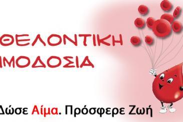 εθελεοντική αιμοδοσία