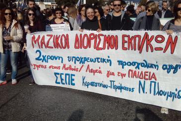 Η κυβέρνηση ΣΥΡΙΖΑ – ΑΝΕΛ ανοίγει το δρόμο για την αφαίρεση της παιδαγωγικής επάρκειας από το πτυχίο!