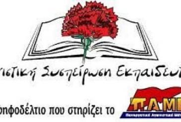 για τις εκλογές της Β' ΕΛΜΕ Δυτικής Αττικής